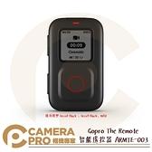 ◎相機專家◎ Gopro The Remote 智能遙控器 原廠 適 HERO9 8 MAX ARMTE-003 公司貨