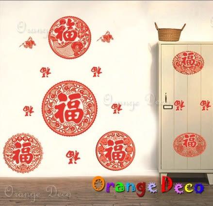壁貼【橘果設計】福字貼 過年 新年 DIY組合壁貼/牆貼/壁紙/客廳臥室浴室幼稚園室內設計裝潢