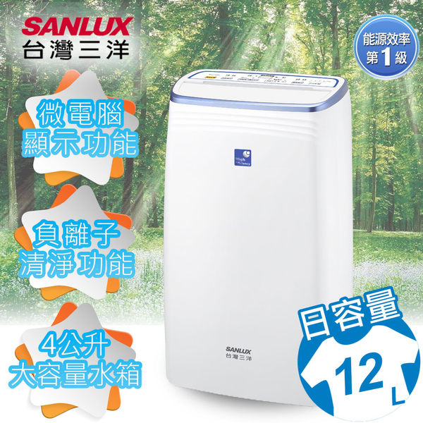 SANLUX 台灣三洋 除濕機 12公升大容量微電腦除濕機 SDH-126M