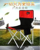 椅子 戶外釣魚美術寫生折疊椅子便攜式小凳子沙灘超輕靠背簡易迷你馬扎艾莎嚴選YYJ