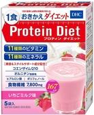 DHC蛋白質補充飲品節食代餐 草莓口味5袋