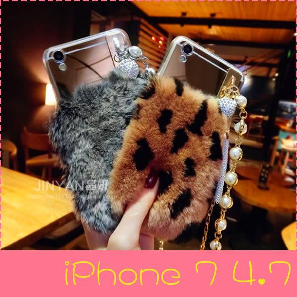 【萌萌噠】iPhone 7  (4.7吋)  秋冬必備款 懶兔毛鏡面保護殼 水鑽珍珠掛繩 全包矽膠軟殼 手機殼