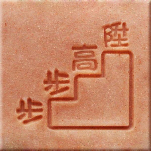 【香草工房】 風格皂章~F027 步步高陞