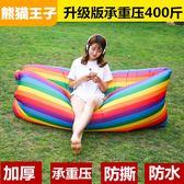 口袋沙發 戶外充氣懶人沙發便攜式午休沖充氣墊口袋空氣床露營沙灘吹氣睡袋 igo 城市玩家