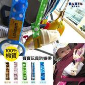 嬰兒用品 嬰兒車玩具綁帶 寶寶玩具防掉帶  寶貝童衣