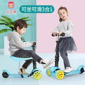 兒童三合一滑板車初學者可坐1-2-3-6歲滑滑車寶寶溜溜車  WD 聖誕節歡樂購
