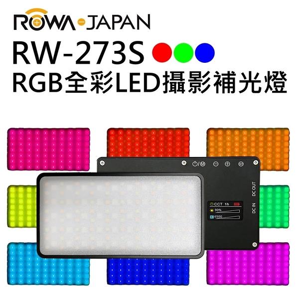 ROWA RW-273S RGB 全彩 LED 攝影補光燈 RGB 色彩切換 補光燈 攝影燈 情境燈
