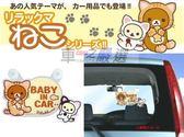 車之嚴選 cars_go 汽車用品【RK240】日本 懶懶熊拉拉熊扮貓造型 BABY IN CAR 標示警告牌(會擺動)
