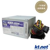 速凍俠 400W 電源供應器 工業包 / KTPWA400-12N