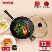 Tefal法國特福 新極致饗食系列32CM不沾炒鍋加蓋(電磁爐適用)
