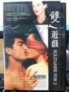 挖寶二手片-J03-037-正版DVD-電影【雙人遊戲 限制級】(直購價)