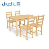 ♥多瓦娜  伊萊恩實木DIY一桌四椅ADS-002  均一價4999 桌椅 餐椅 餐桌椅組