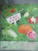 【書寶二手書T2/養生_LJJ】幸福的蔬菜時光:時尚居家蔬食料理養顏美肌_簡佳璽