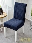 椅套 家用簡約椅子套彈力通用餐桌座椅套凳子套針織餐桌椅子套罩布藝 店慶降價