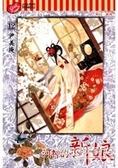 河神的新娘12