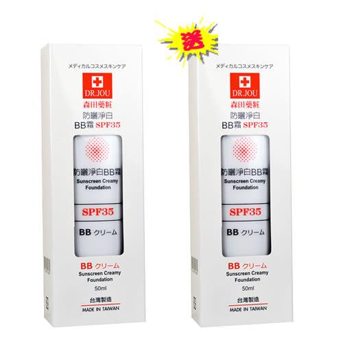 【買一送一】森田藥粧防曬淨白BB霜(SPF35)50ml