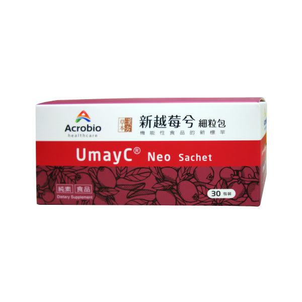 Acrobio昇橋 新越莓兮細粒包 (30包,單盒) UmayC? Neo,粉狀【杏一】