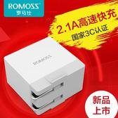 充電器ROMOSS/羅馬仕 AC11可折疊2.1A快充充電器 蘋果充電頭 手機/平板 DF 全館免運 二度
