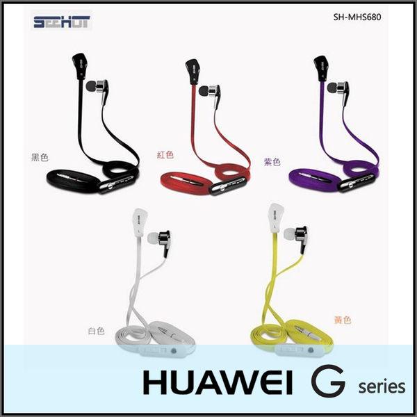 ◆嘻哈部落 SH-MHS680 通用型入耳式麥克風耳機/線控/華為 HUAWEI G7 PLUS