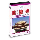重慶-慈雲寺DVD