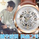 [贈原廠盒] EYKI 艾奇 極致鏤空 機械錶 經典男錶 透視之美   ☆匠子工坊☆【UK0028】T