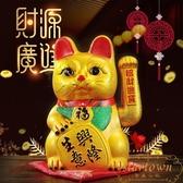 招財貓擺件開業禮品送禮電動搖手陶瓷發財貓【繁星小鎮】