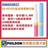 兒童音波電動牙刷 PANASONIC EW-DS32 DS32 適合兒童乳齒 練習刷牙 - 台松公司貨,開發票。
