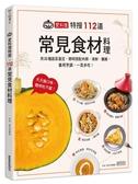 (二手書)愛料理特搜‧112道常見食材料理:用33種蔬菜蛋豆,聰明搭配肉類、海鮮、麵..