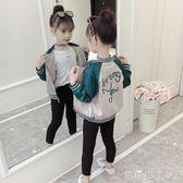 女童外套秋裝新款韓版童裝兒童短款時尚休閒夾克女孩秋季上衣 焦糖布丁