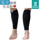 【海夫健康生活館】Greaten 極騰護具 防撞支撐系列 3D導流 編織機能 小腿套 雙包裝(0001CA)