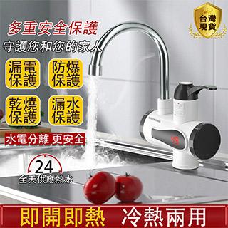 現貨秒出 南極人電熱水龍頭廚房冷熱兩用即熱式水龍頭 快速熱水器 CKR-Y4
