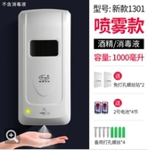 現貨-F1301型手部消毒機酒精噴霧器自動感應式殺菌壁掛式免打孔手消毒器 漾美眉