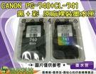 CANON PG-740+CL-741 黑+彩 原廠裸裝墨水匣