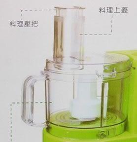《配件》王電廚中寶果菜食物料理機WO-2688專用配件賣場-底杯、上蓋、料理鋼刀-配件賣場 非整組
