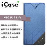 iCase+ HTC U12 Life 隱形磁扣側翻皮套(藍)