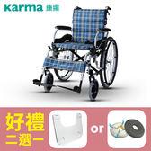 【康揚】鋁合金輪椅 手動輪椅 SM-852.2 輕量移位型 ~ 超值好禮2選1