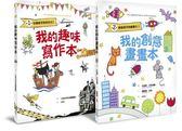 轉轉右腦系列套書(我的趣味寫作本:引導孩子的寫作力!+我的創意畫畫本:啟發孩...