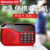 收音機 半導體廣播老人用的迷你播放器可充電插卡全波段fm調頻 nm12384【野之旅】