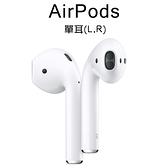 【coni shop】現貨 全新 AirPods 耳機 單耳 左耳 右耳 1代 2代 遺失補充用 替換 蘋果