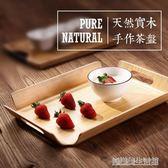 竹制茶盤功夫茶具大小號茶托茶台日式簡約竹托盤長方形實木質茶海igo