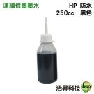 【防水型填充墨水 黑色】HP 250CC  單罐 適用6100/6600/6700/8100/8600Plus/7110等 連續供墨機款