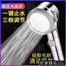 美膚增壓淋浴花灑噴頭軟管套裝淋雨花酒家用洗澡沐浴淋浴頭蓮蓬頭 -好家驛站