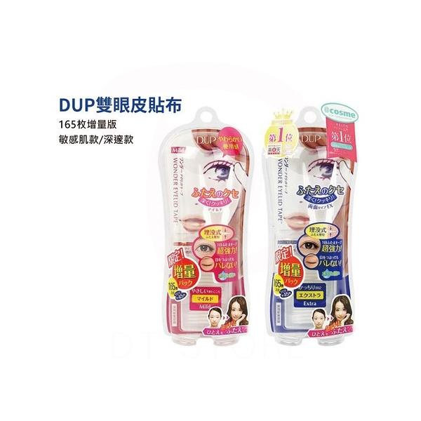 D-UP Wonder Eyelid Tape 雙眼皮貼 DUP D.UP 【DT STORE】【0415069】