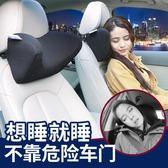 汽車頭枕 記憶棉護頸枕頭車內用品U型背靠枕車載座椅脖子頸椎 熊貓本