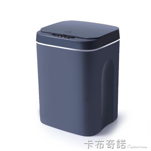 小米白全自动换袋智慧感应垃圾桶创意家用带盖防水厨房客厅卫生间 卡布奇諾