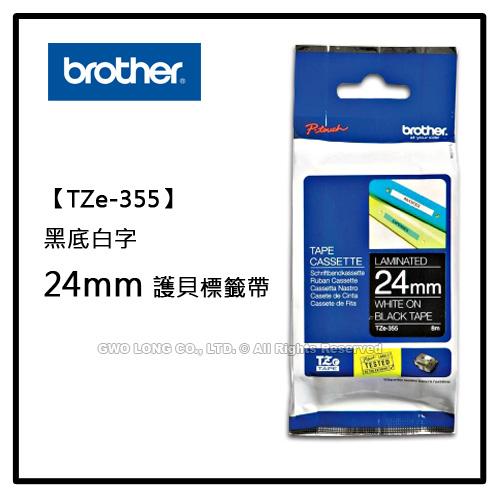 BROTHER TZe系列 TZe-355 黑底白字 24mm護貝標籤機色帶