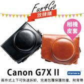 放肆購 Kamera Canon G7 X Mark II 相機皮套 G7X II MK2 兩件式 相機包 復古皮套 內附背帶 保護套 相機套