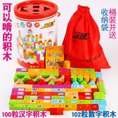 兒童桶裝木製積木100粒數字拼音識字寶寶益智玩具1-2-3-6周歲實木【週年慶免運八折】