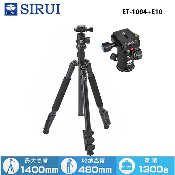 【EC數位】SIRUI 思銳 ET-1004+E10 鋁合金三腳架 附E10雲台 載重8KG 旅行外拍 錄影