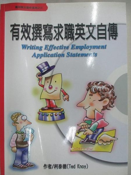 【書寶二手書T1/財經企管_FNS】有效撰寫求職英文自傳_柯泰德